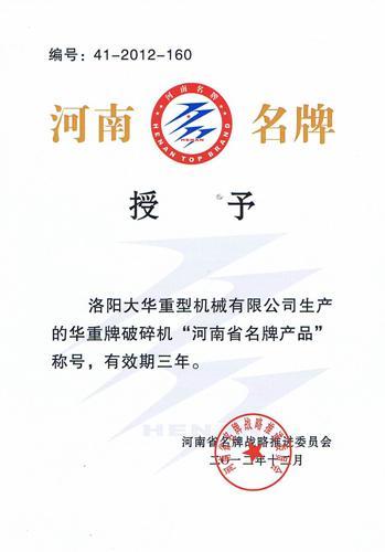 河南省名牌产品证书